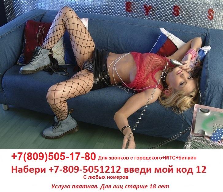 дешевый секс по телефону