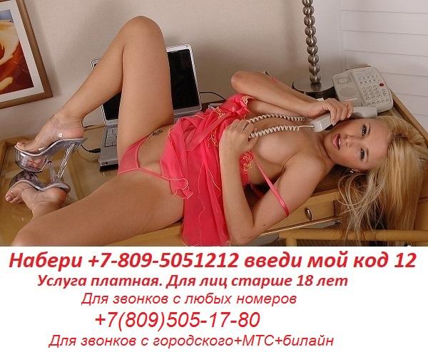 секс по телефону номер